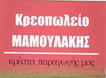 Μαμουλάκης